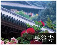 長谷寺ホームページ
