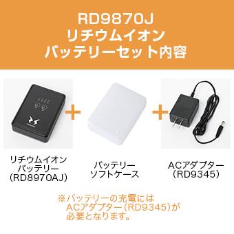 RD9870J リチウムイオンバッテリーセット